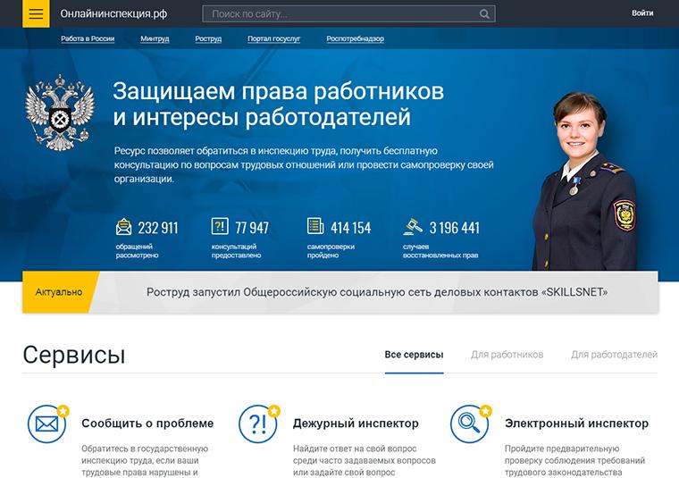 роструд_онлайн_инспеция