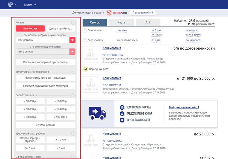 работа в россии вакансии меню