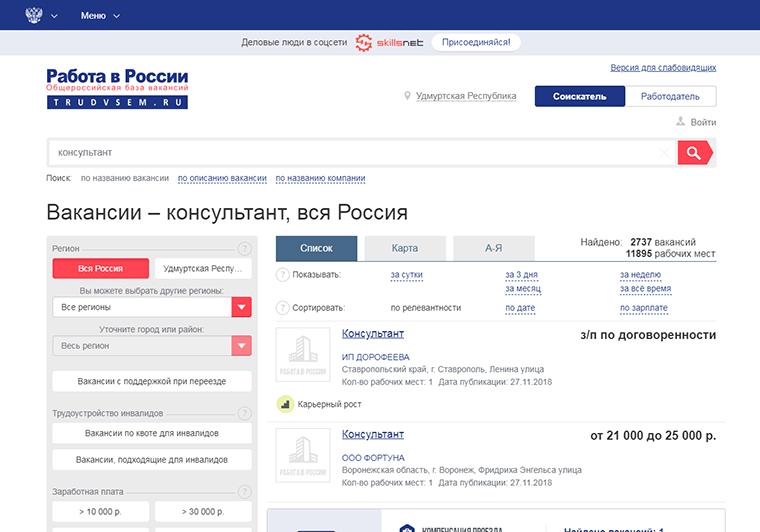 работа в россии вакансии