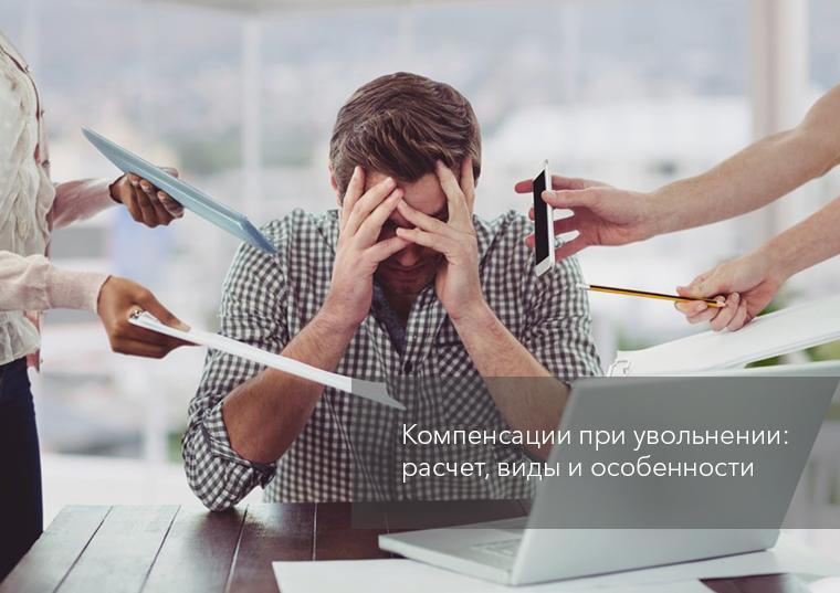 Компенсация при увольнении по собственному желанию размер условия сроки выплаты