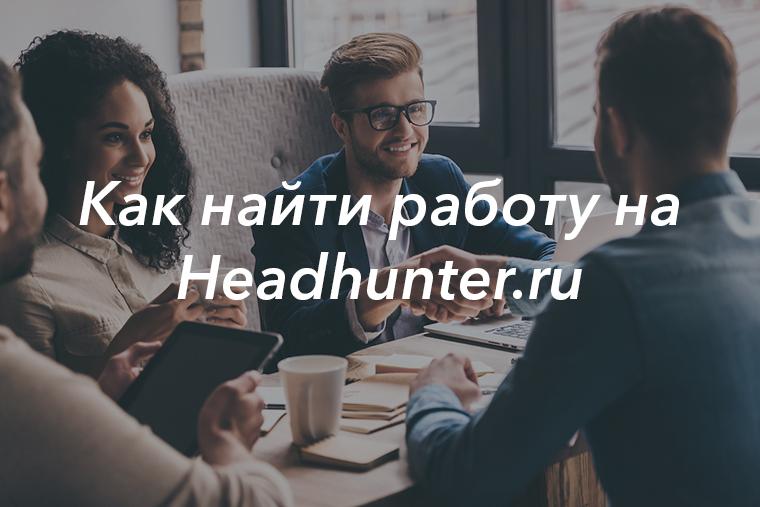 hh ru как найти работу